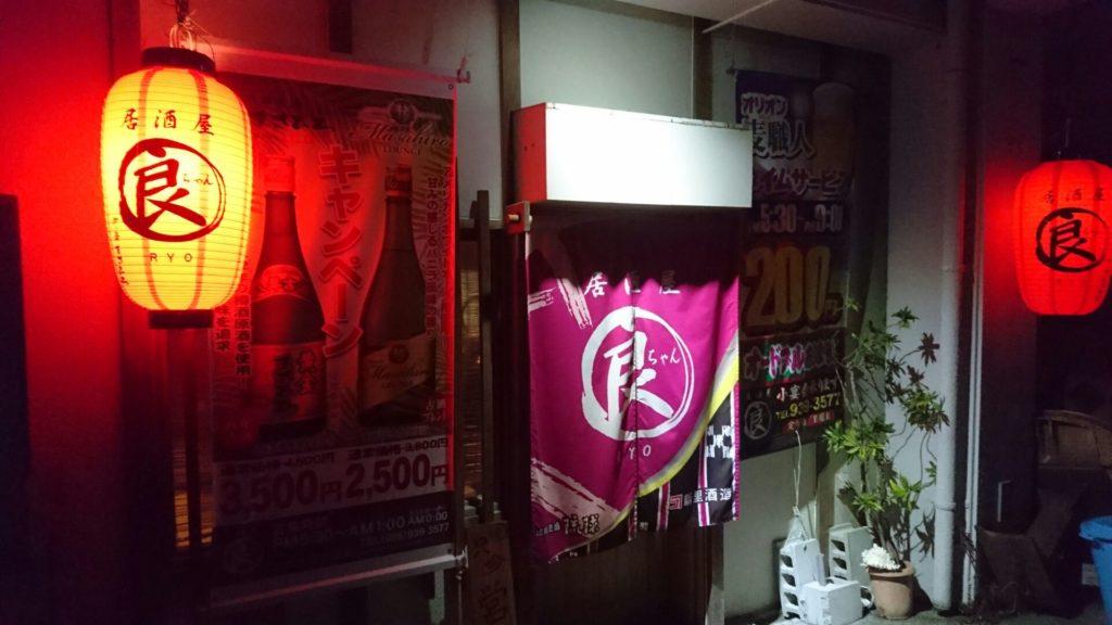 沖縄市居酒屋良ちゃんの外観