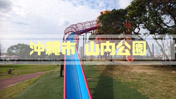 沖縄市山内公園