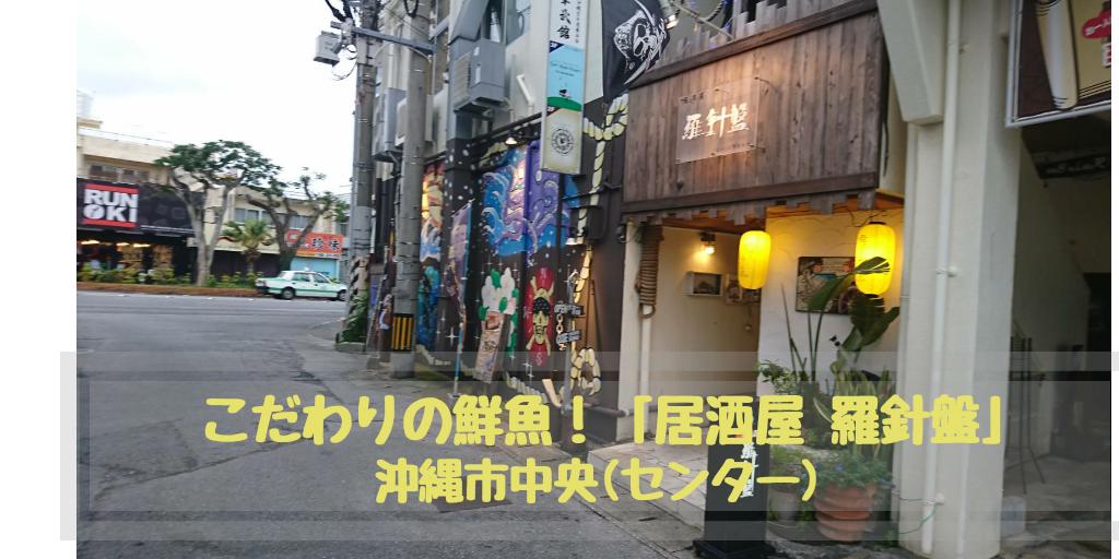沖縄市中央居酒屋羅針盤