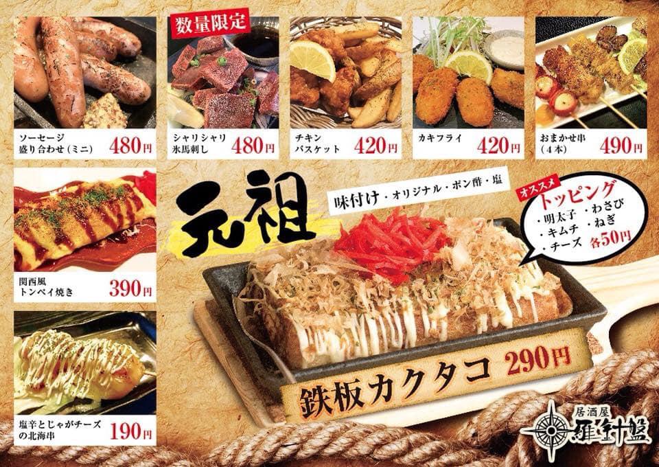 沖縄市中央居酒屋羅針盤のメニュー