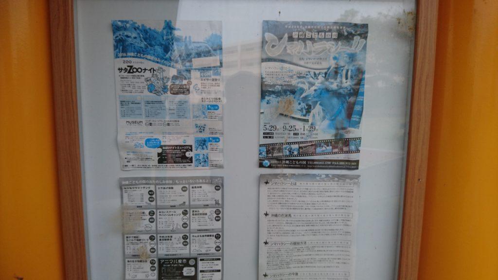 沖縄 裏 掲示板