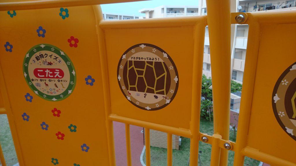 安慶田公園沖縄市の遊具