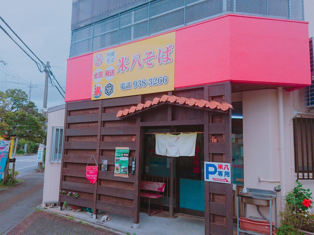 沖縄市泡瀬米八そばの外観