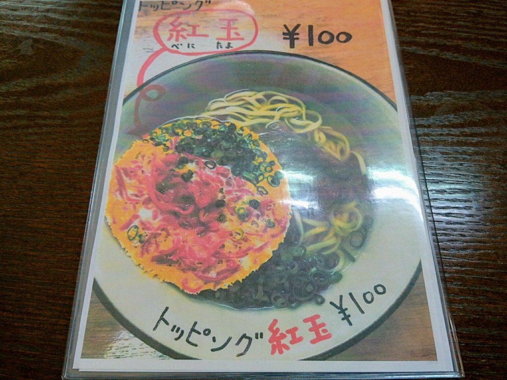 沖縄市泡瀬米八そばの紅玉