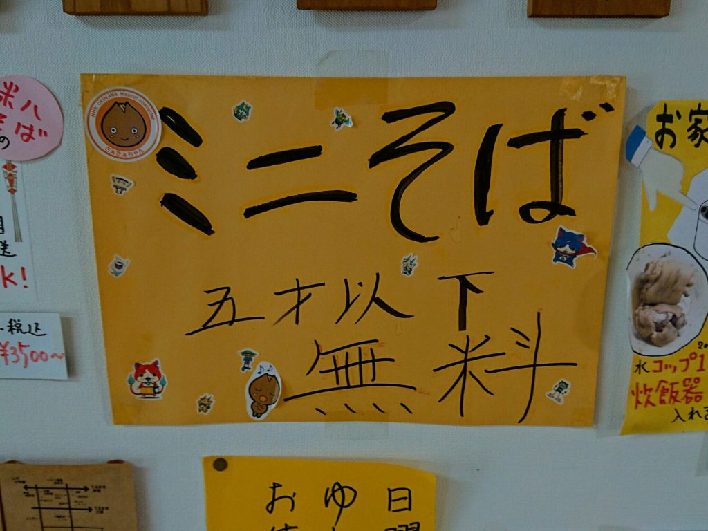 沖縄市泡瀬米八そばのメニュー