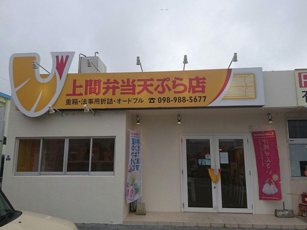 沖縄市美里上間天ぷら外観