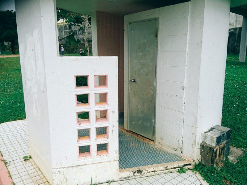 沖縄市園田の諸見里公園のトイレ