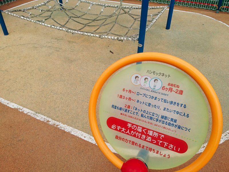 沖縄市園田の諸見里公園の遊具