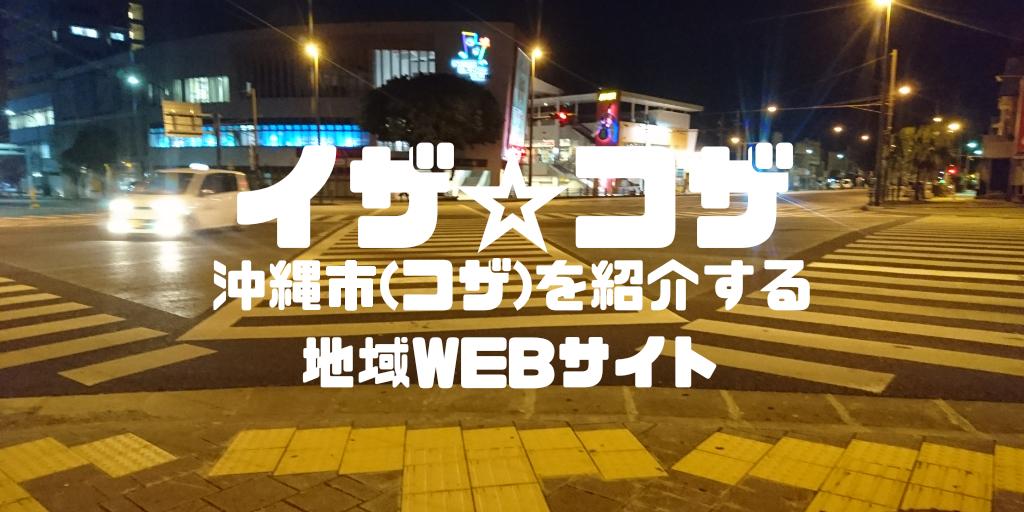 イザ☆コザ|沖縄市(コザ)の地域情報WEBサイト