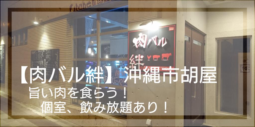 沖縄市胡屋肉バル絆