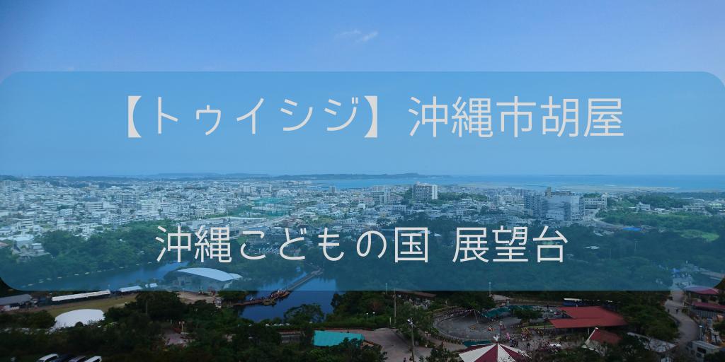 沖縄市胡屋こどもの国展望台トゥイシジ