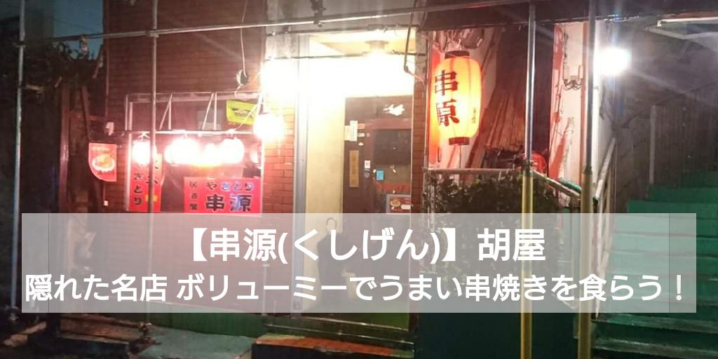 沖縄市胡屋串源