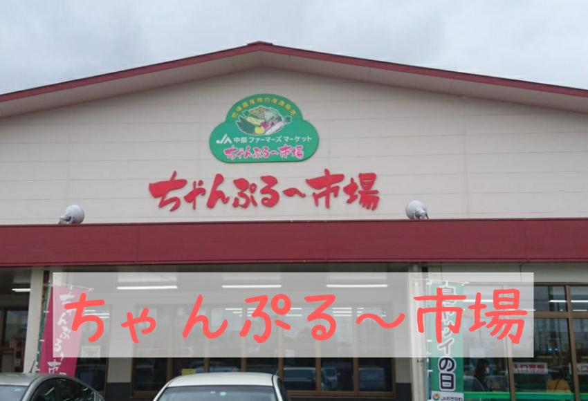 沖縄市登川JAちゃんぷるー市場