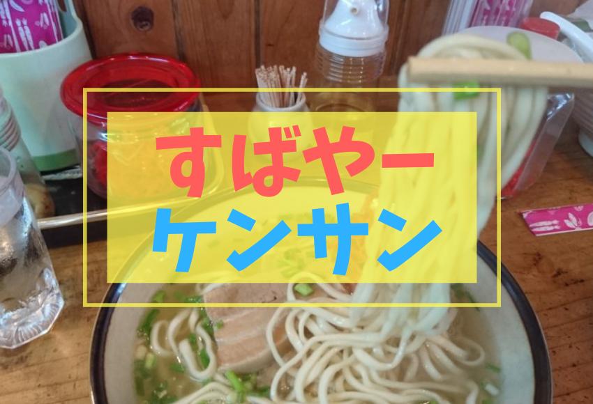 沖縄市中央すばやーケンサン