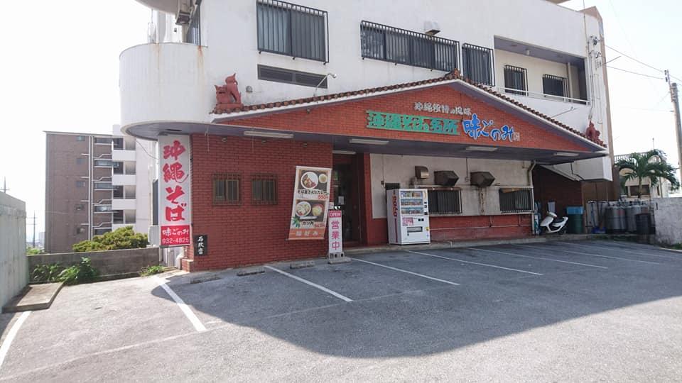 沖縄市胡屋味ごのみ外観