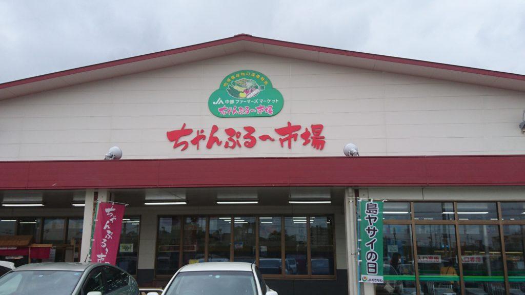 沖縄市登川JAちゃんぷるー市場外観