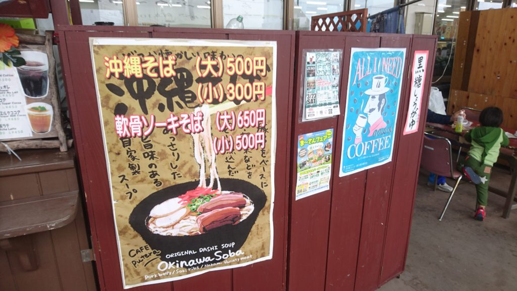 沖縄市登川JAちゃんぷるー市場のそば屋