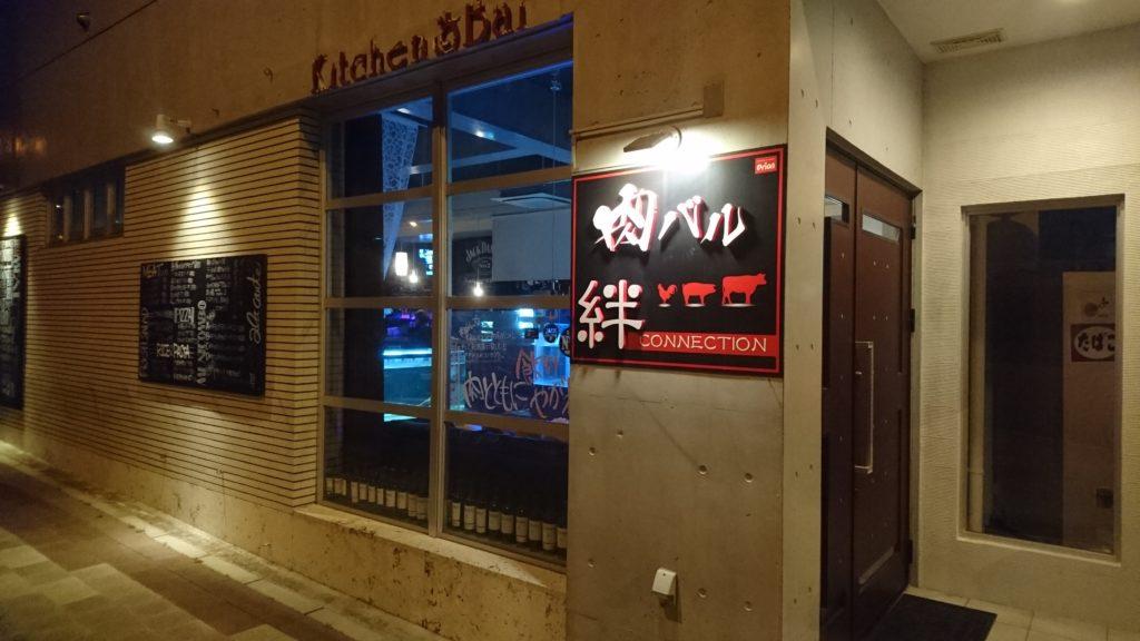 沖縄市胡屋肉バル絆の外観