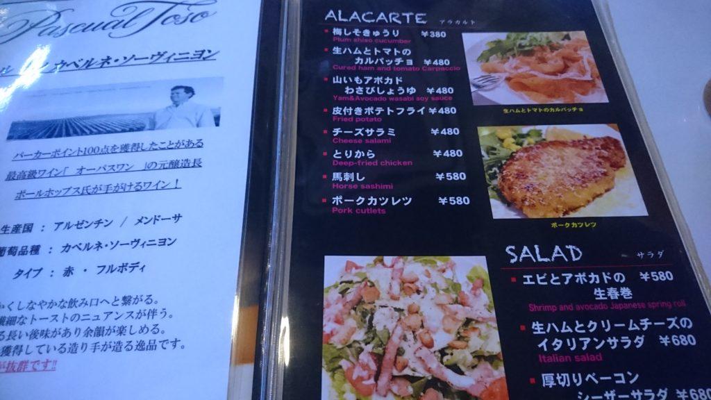 沖縄市胡屋肉バル絆のメニュー