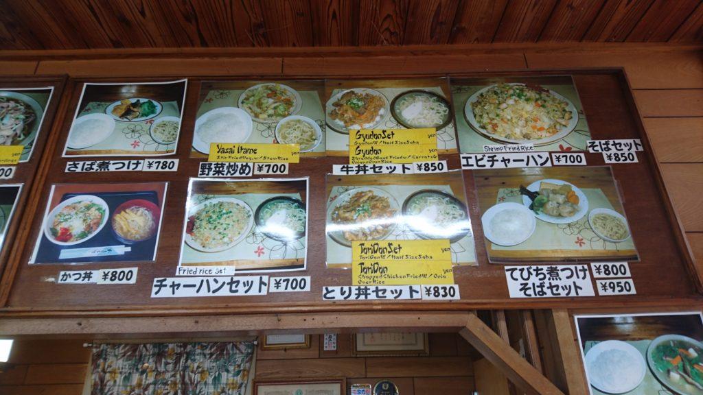 沖縄市味ごのみのメニュー