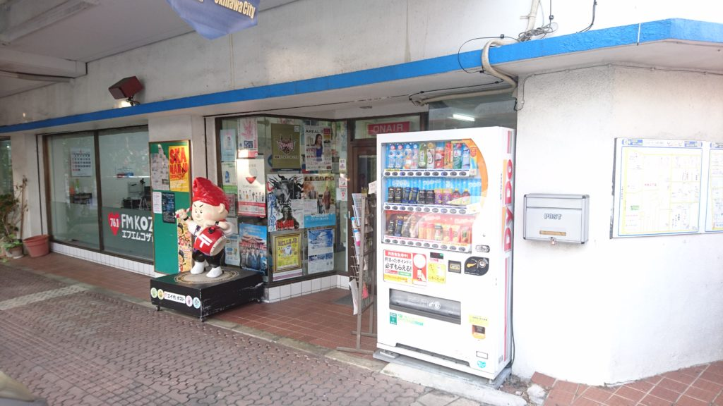 沖縄市中央FMコザの外観