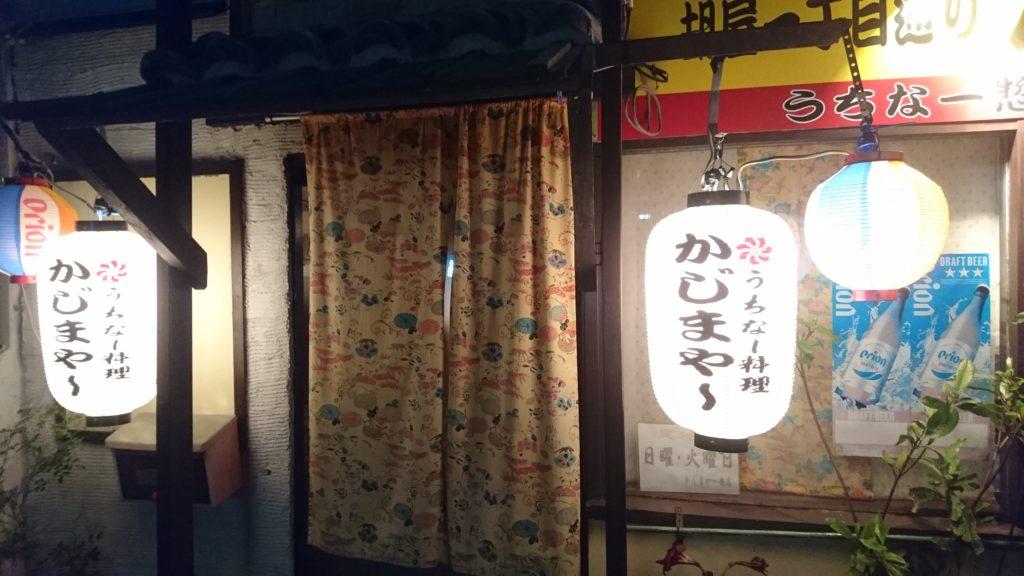 沖縄市胡屋うちなー料理風車(かじまやー)の外観