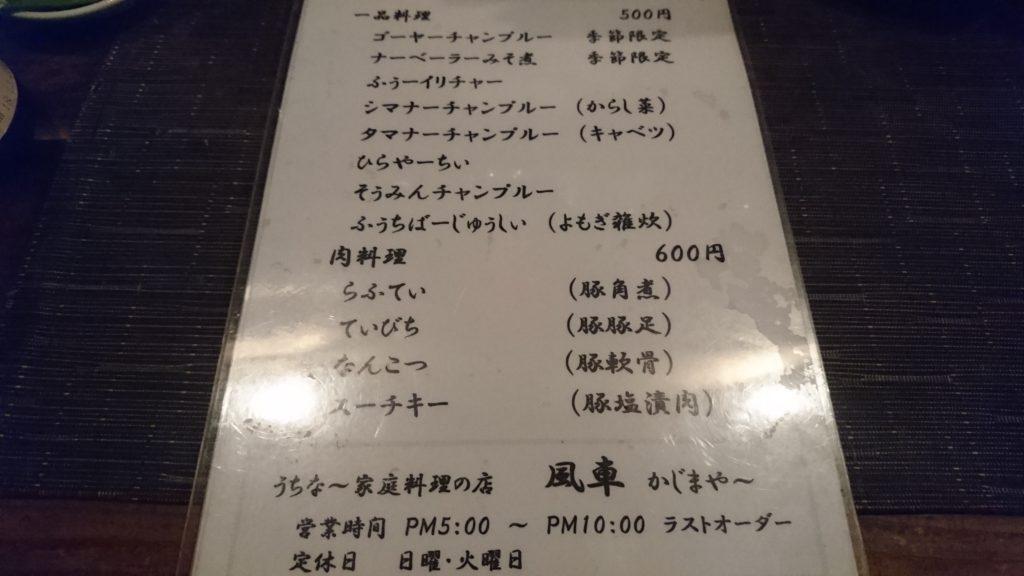 沖縄市胡屋うちなー料理風車(かじまやー)のフードメニュー