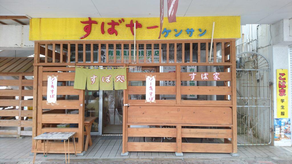 沖縄市中央すばやーケンサンの外観