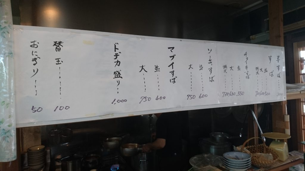沖縄市中央すばやーケンサンのメニュー
