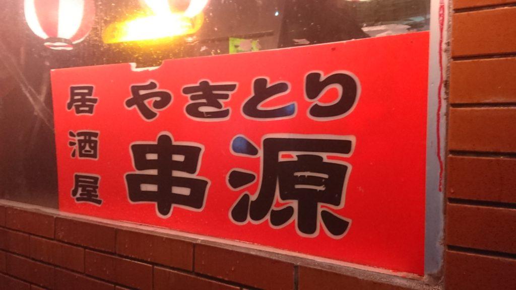 沖縄市胡屋串源の看板