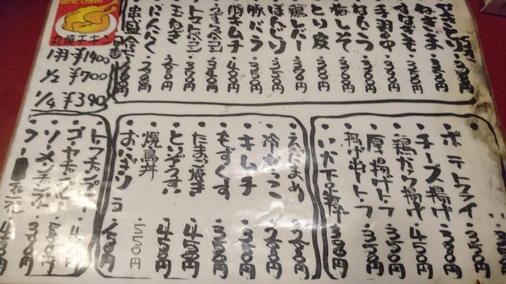 串源(くしげん)沖縄市胡屋のメニュー