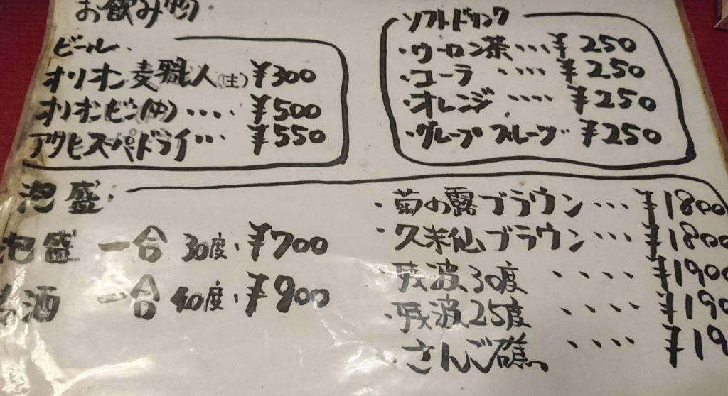 沖縄市胡屋串源のメニュー