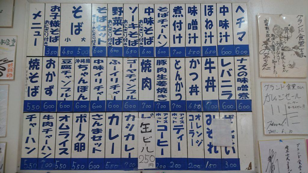 沖縄市上地グランド食堂のメニュー