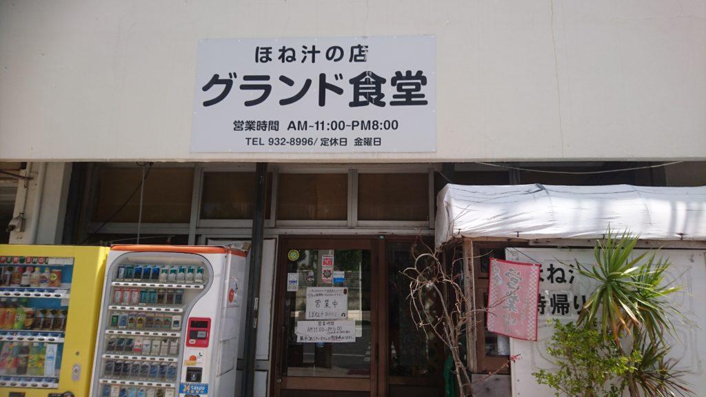 沖縄市上地グランド食堂外観