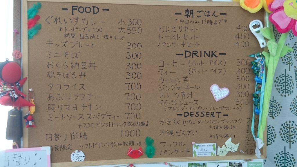 沖縄市胡屋カフェLoungeぐれいすのメニュー