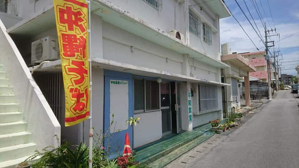 沖縄市平和食堂の外観
