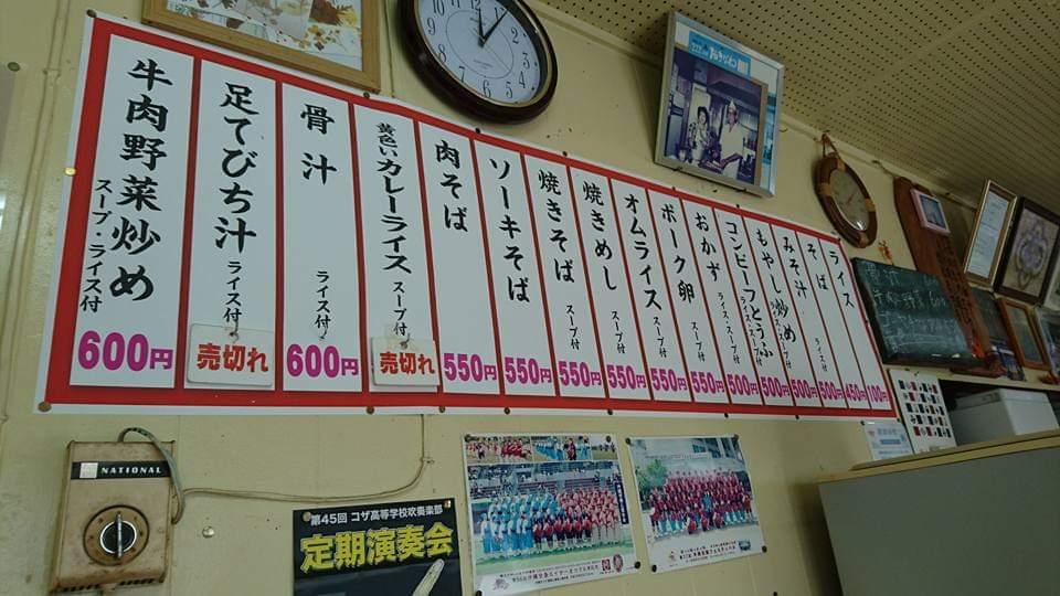 沖縄市平和食堂のメニュー