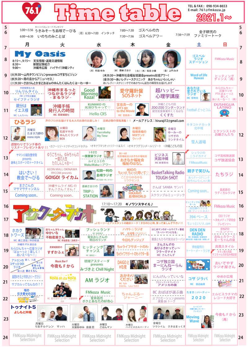 FMコザ沖縄市中央の番組表