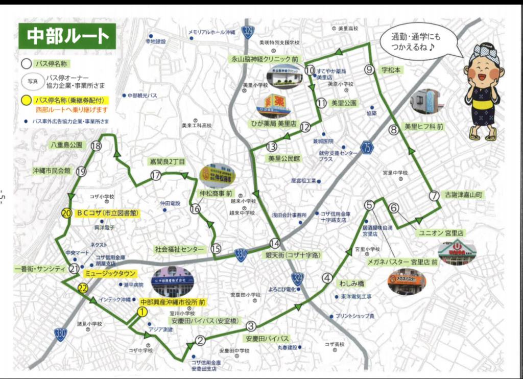 沖縄市循環バスの路線図(中部ルート)