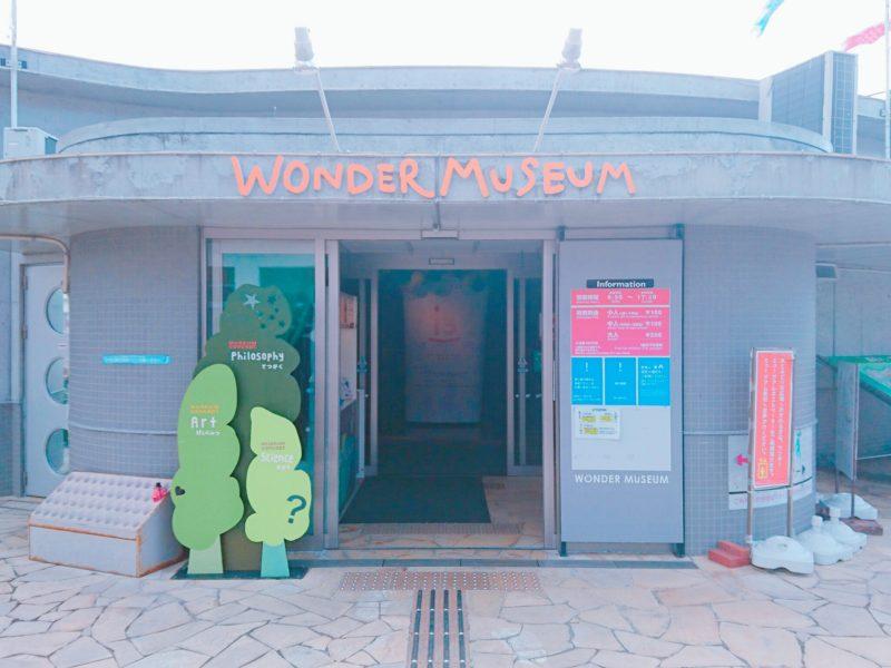 沖縄市ワンダーミュージアム