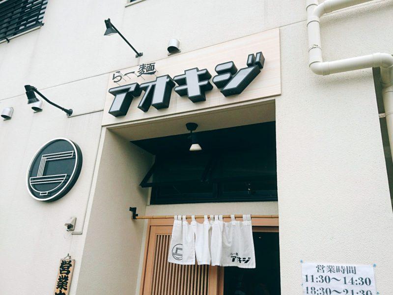 沖縄市美原らー麺アオキジ外観