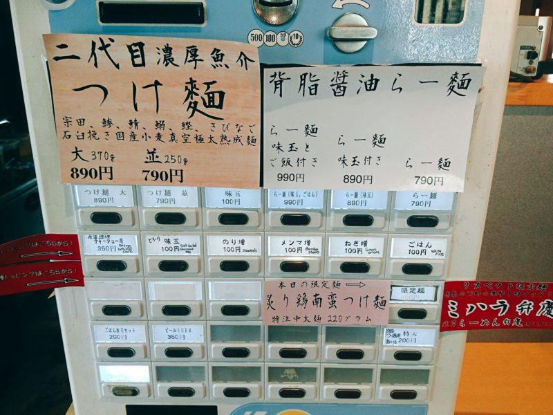 らー麺アオキジ沖縄市美原のメニュー券売機