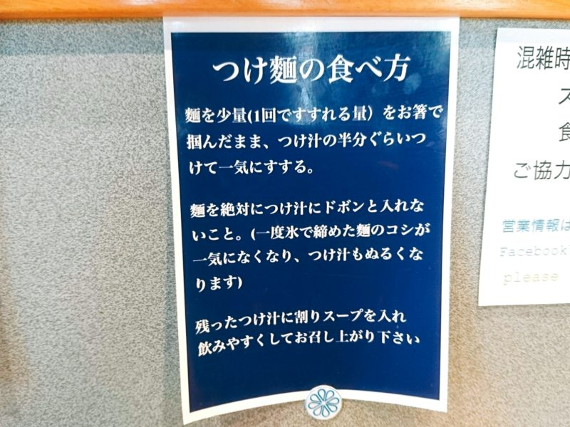 らー麺アオキジ沖縄市美原