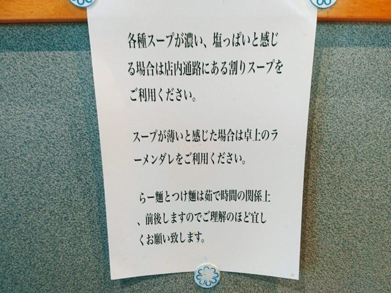 沖縄市美原らー麺アオキジ