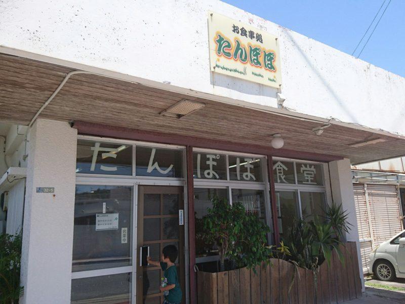 たんぽぽ食堂沖縄市園田外観