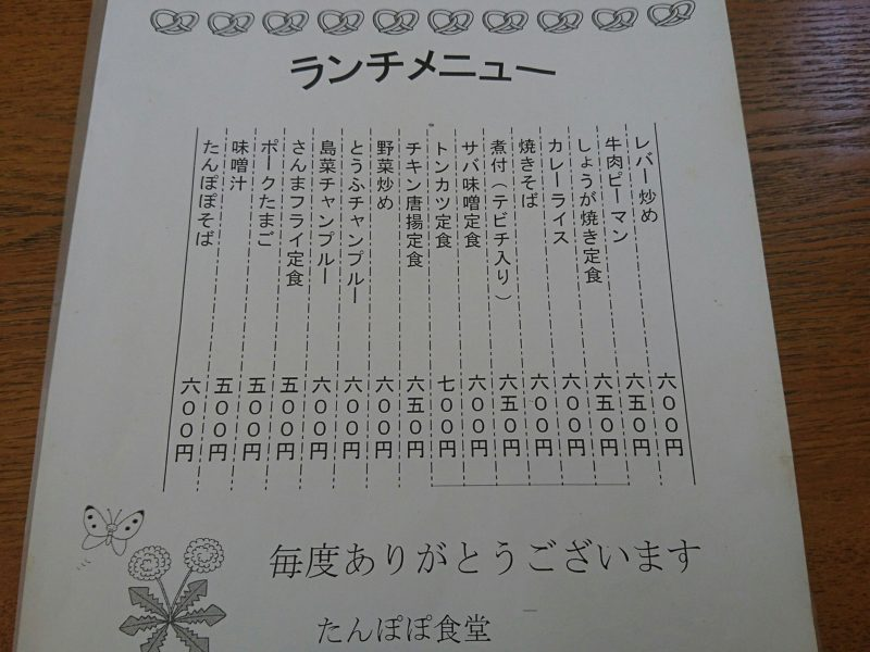 たんぽぽ食堂沖縄市園田のメニュー