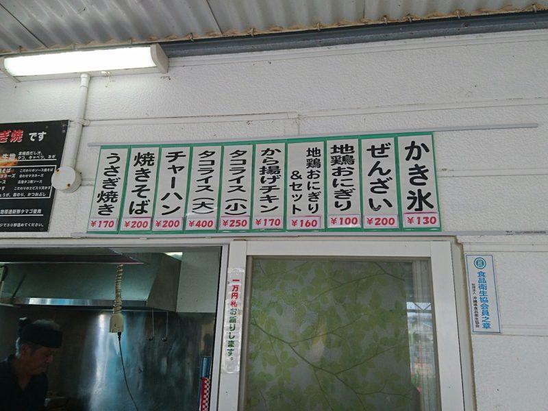 沖縄市高原パーラーうさぎのメニュー