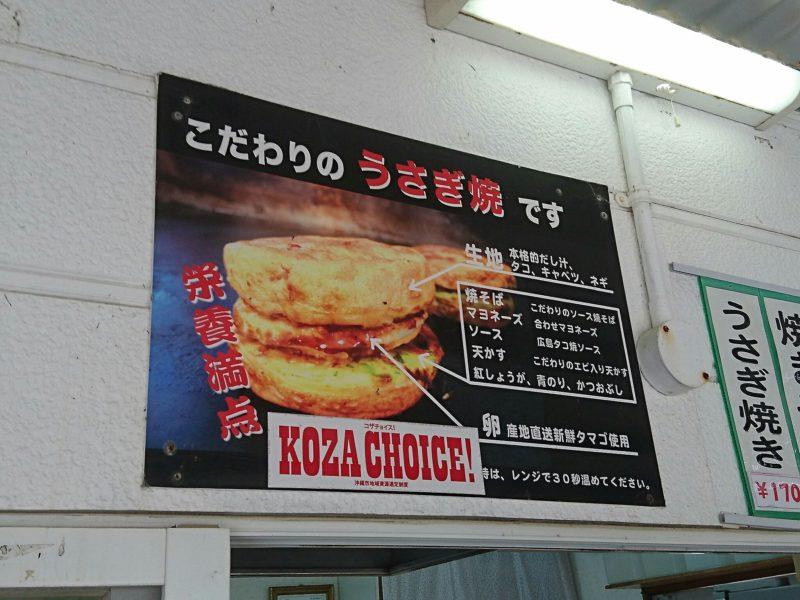 沖縄市高原パーラーうさぎのうさぎ焼き