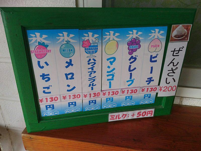 沖縄市高原パーラーうさぎのかき氷
