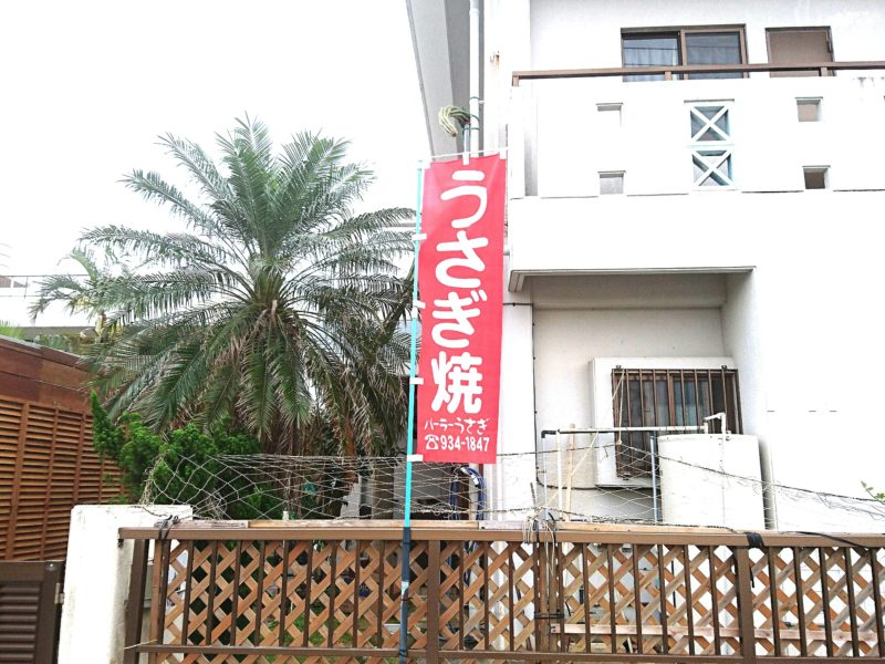沖縄市高原パーラーうさぎ